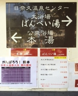 0419日奈久ばんぺい湯2.jpg